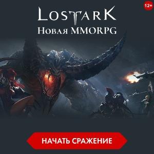 Lost Ark [CPP] RU + CIS