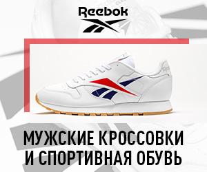 Reebok RU