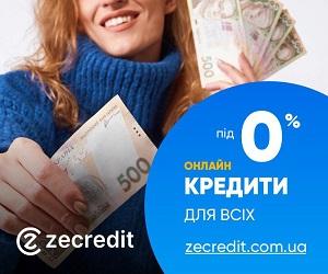ZeCredit [CPS, API] UA