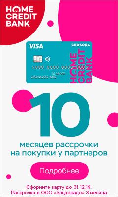 """Home Credit Карта рассрочки """"Свобода"""" [CPS] RU"""