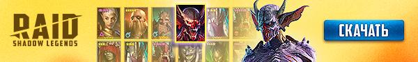 Raid: Shadow Legends [CPP] RU + Many Geos