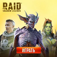 RAID: Shadow Legends [CPP] RU + Many Geos