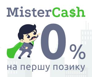 Mistercash [CPS] UA