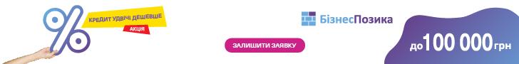 БізнесПозика [CPL, API] UA