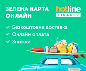 Hotline [CPS] UA
