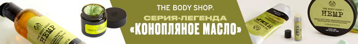 The Body Shop RU