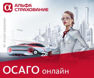 АльфаСтрахование ОСАГО [CPS] RU