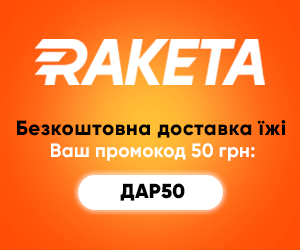 Raketa [CPS, Android] UA