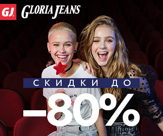 Gloria Jeans [CPS] RU