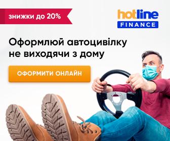 Hotline.Finance [CPS] UA