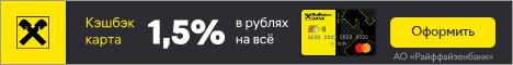 Райффайзен Банк [CPS] RU