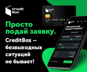 CreditBox - кредит под 0,01% до 30 дней!