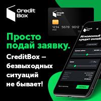 CreditBox [CPS] UA