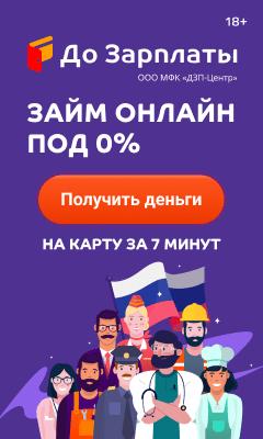 До Зарплаты [CPS] RU