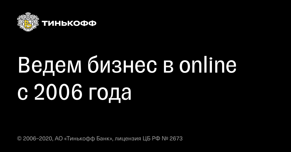 Тинькофф Бизнес [CPS] RU