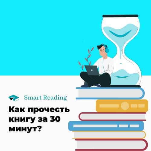 Smartreading RU