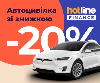 Hotline.Finance [CPS] UA