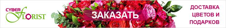 cyber-florist.com Banner