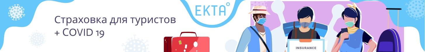 EKTA Many Geos
