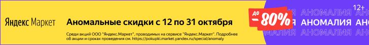 Яндекс.Маркет Покупки (ex.Беру!)