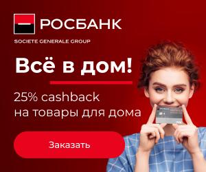 РОСБАНК 25%