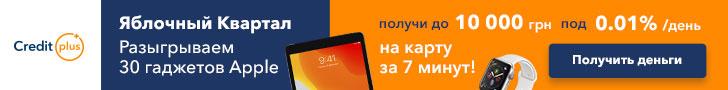 CreditPlus [CPS] UA