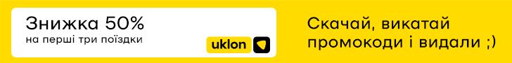 Uklon [iOS] UA