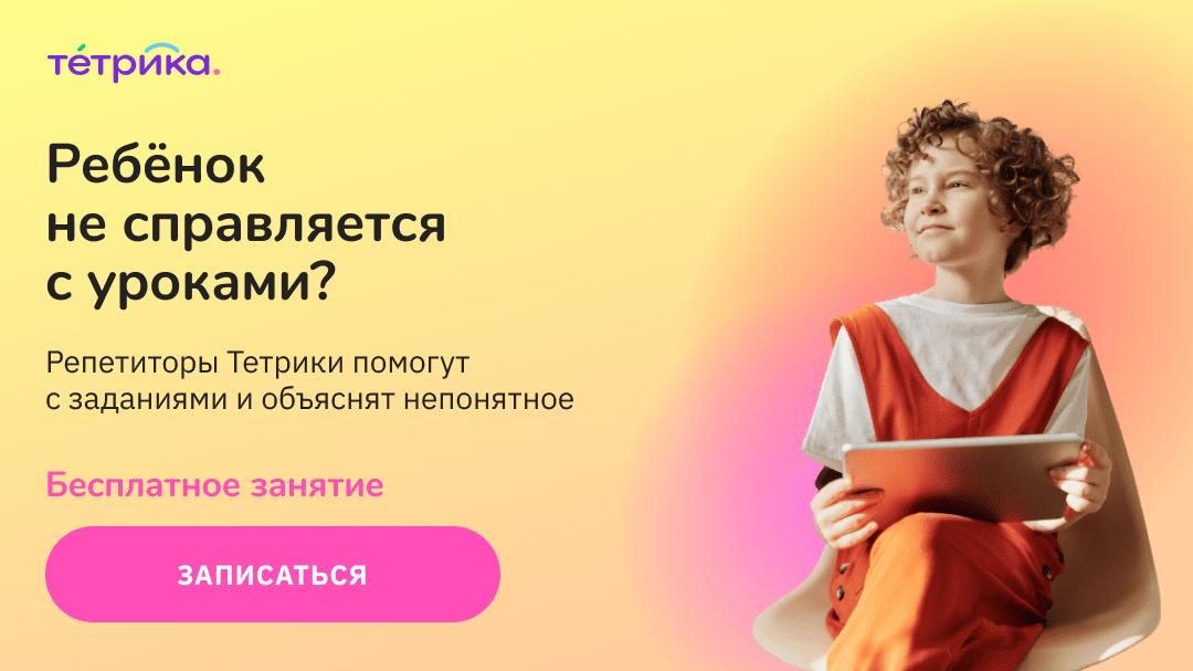 Tetrika-school