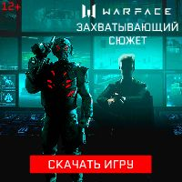 Warface [CPP, Test ] RU + CIS