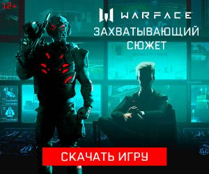 Warface [CPP, Test ] RU + CIS