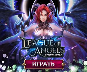 League of Angels: Heaven's Fury [SOI Esprit] RU + CIS