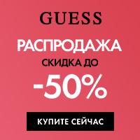 Guess RU