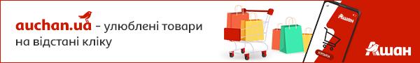 Auchan UA