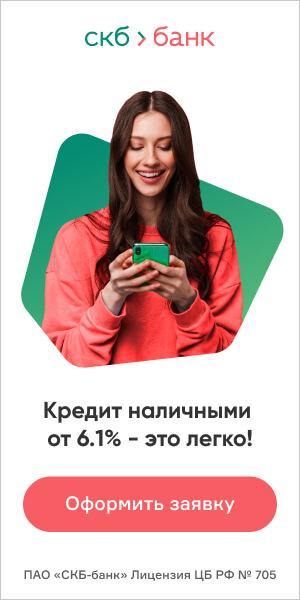 СКБ банк Потребительский Кредит [CPS] RU