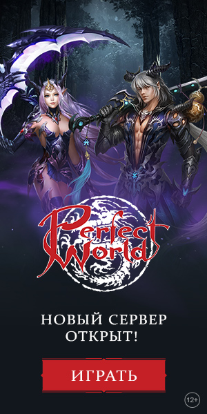 Perfect World [CPP] RU+CIS