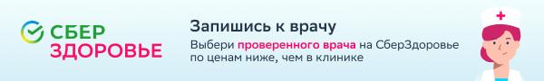 СберЗдоровье (Docdoc)