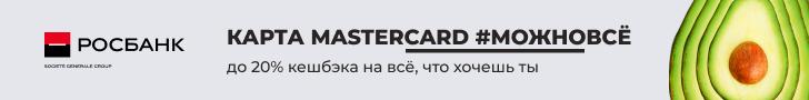 РОСБАНК [CPS] RU
