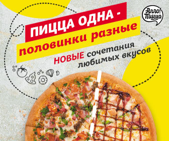 Pizza-allo