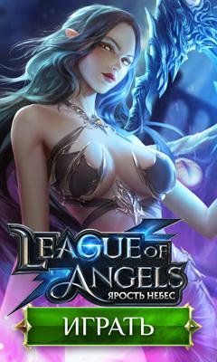 League of Angels: Heaven's Fury [CPP Esprit] RU + CIS