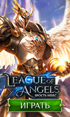League of Angels: Heaven's Fury [CPP Esprit] RU + CIS