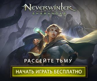 Neverwinter [CPP] RU+CIS