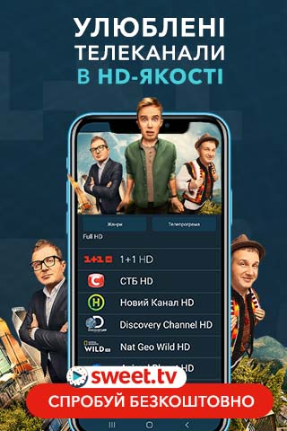 Sweet TV [CPL Android] UA