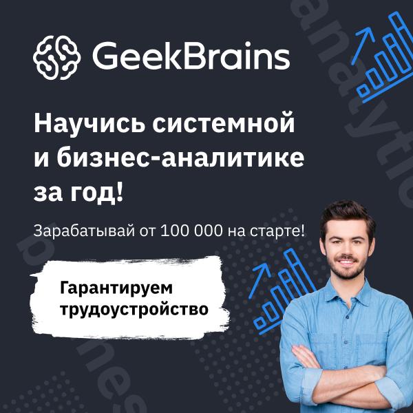 GeekBrains