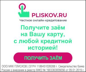 Pliskov.ru [CPS] RU