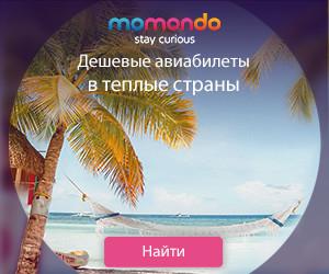 Momondo Many GEOs