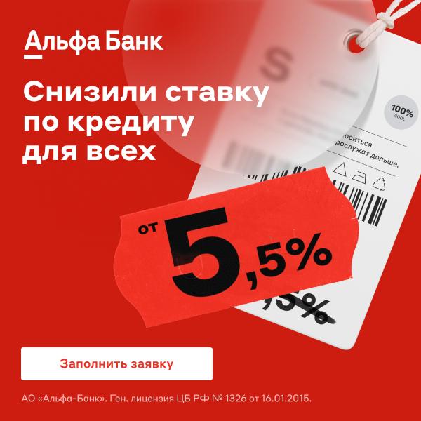 Альфа-Банк [CPS] RU