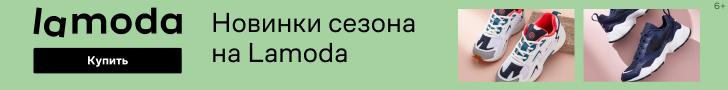 lamoda kz