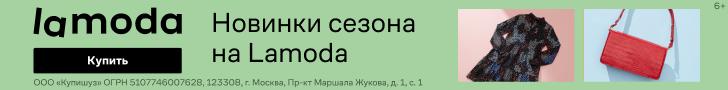 lamoda ru