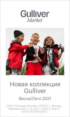 Gulliver Market