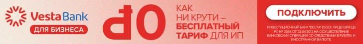 Веста Банк - РКО  [CPS] RU